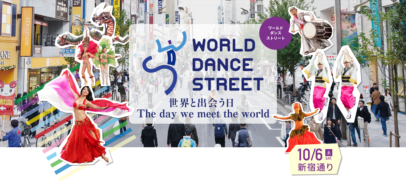 遇见WORLD DANCE STREET世界的日